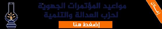 مواعيد المؤتمرات الجهوية لحزب العدالة والتنمية