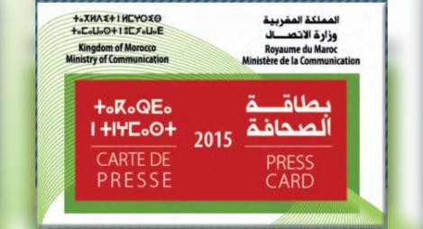 البرلمانيون يسعون إلى تمديد فترة صلاحية بطاقة الصحافة