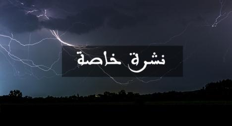 نشرة خاصة.. زخات رعدية قوية بعدد من مناطق المملكة
