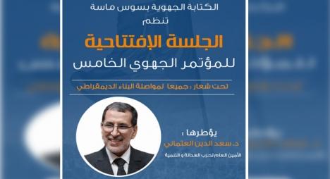 العثماني يعطي انطلاقة المؤتمرات الجهوية من سوس  العالمة