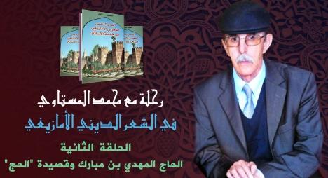 """الحاج المهدي بن مبارك وقصيدة """"الحج"""""""