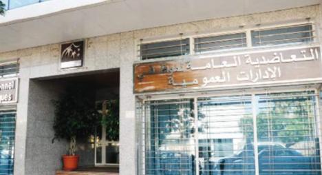 قرار مشترك لوزارتي الشغل والمالية بحل مكتب التعاضدية العامة لموظفي الإدارات العمومية