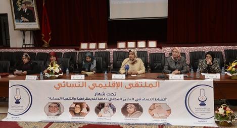 المصلي تبرز تطور مشاركة النساء في تدبير الشأن العام