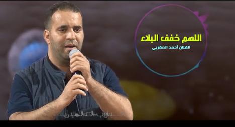 """الفنان أحمد المغربي يصدر أغنية جديدة حول """"كورونا"""""""