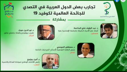 """تجارب بعض الدول العربية في التصدي لـ""""كورونا"""" محور ندوة للائتلاف الوطني لصيادلة """"المصباح"""""""
