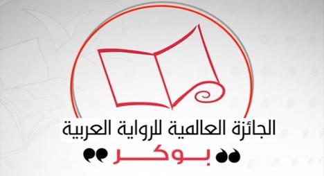 """مغربيان ضمن القائمة الطويلة للجائزة العالمية للرواية العربية """"البوكر"""" لعام 2021"""