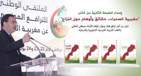 """الخلفي يصدر الطبعة الثانية من كتاب """"مغربية الصحراء .. حقائق وأوهام حول النزاع"""""""