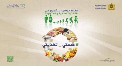"""وزارة الصحة تطلق """"الحملة الوطنية للتشجيع على التغذية الصحيّة والمتوازنة"""""""