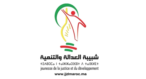 """شبيبة """"مصباح"""" الزاك تدعو لحل إشكالية بطالة الشباب وتجدد تضامنها مع حامي الدين"""