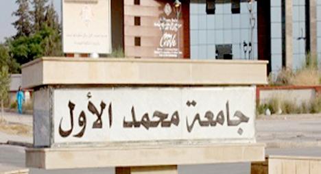 """جامعة محمد الأول بوجدة تحتل الصدارة حسب تصنيف webometrics"""""""""""