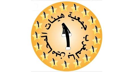 """جمعية هيئات المحامين بالمغرب تساهم بأزيد من 8 ملايين درهم لصندوق """"كورونا"""""""