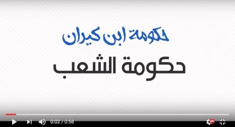 جديد..pjd.ma يعرض حصيلة حكومة ابن كيران في وصلات فيديو مبسطة