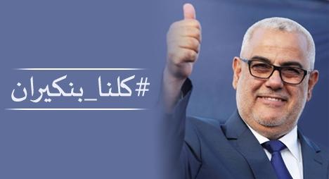 هاشتاغ #كلنا_بنكيران يكتسح مواقع التواصل الاجتماعي