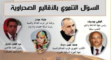 """سياسيون يقاربون سؤال التنمية بالأقاليم الصحراوية في ملتقى الصحراء لشبيبة """"المصباح"""""""