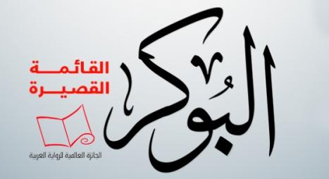 """ما أسباب غياب الراوية المغربية عن جائزة """"البوكر"""" العالمية؟"""