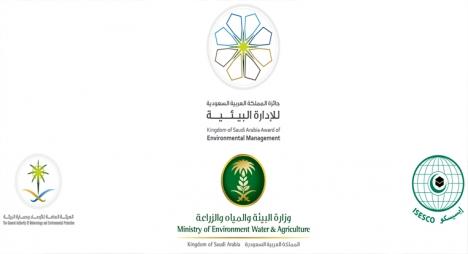 إحداث جائزة جديدة لأفضل مدينة إسلامية صديقة للبيئة