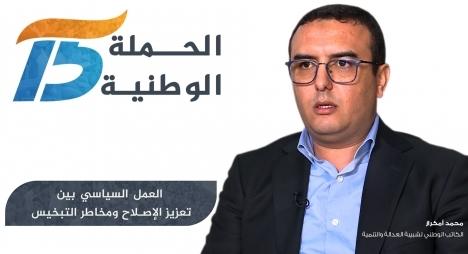 """الإعلان عن تمديد فترة الحملة الوطنية الـ 15 لشبيبة """"المصباح"""""""