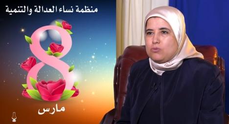 المصلي تهنئ المرأة المغربية بمناسبة يومها العالمي (فيديو)