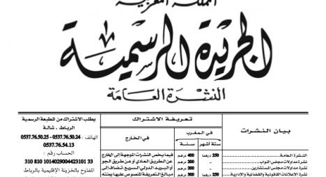 """مرسوم """"دعم الزوجات المعوزات"""" يصدر بالجريدة الرسمية"""