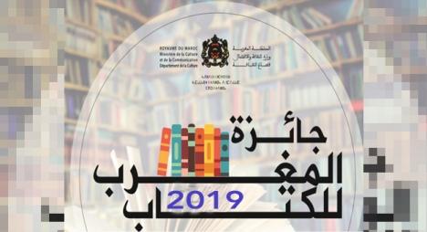 وزارة الاتصال تعلن عن الفائزين بجائزة المغرب للكتاب دورة 2019