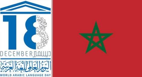 المغرب ضيف شرف مهرجان اليوم العالمي للغة العربية بتايلاند