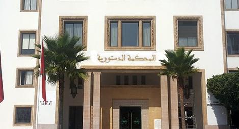"""المحكمة الدستورية تقضي بـ""""تعذر البت"""" في مقترح تعديل النظام الداخلي لمجلس المستشارين"""