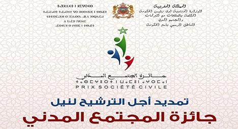 تمديد آجال الترشيح لنيل جائزة المجتمع المدني برسم 2020