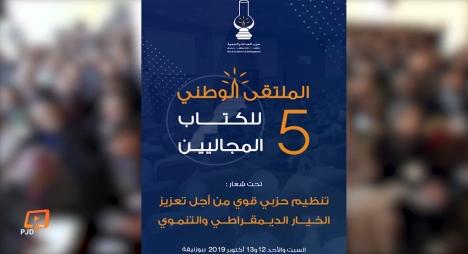 العدالة والتنمية يعقد الملتقى الوطني الخامس للكتاب المجاليين (فيديو)