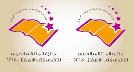 مغربية مرشحة للفوز بجائزة الملتقى العربي لكتب الأطفال