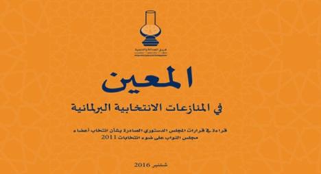 منشورات فريق العدالة والتنمية تتعزز بكتاب جديد حول المنازعات الانتخابية البرلمانية