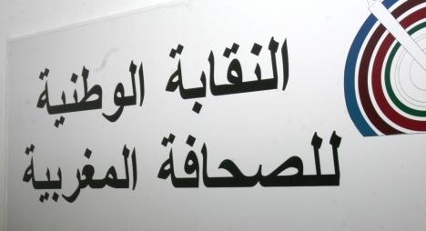نقابة الصحافة المغربية تطالب بتصحيح وضع اعتقال الريسوني وتدعو لاحترام قرينة البراءة