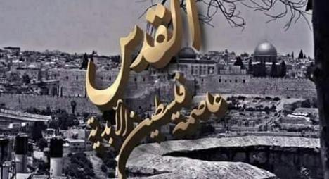 """""""القدس عاصمة فلسطين"""" تجتاح الفايس بوك"""