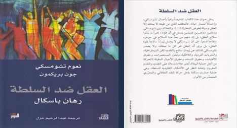 """نافذة على كتاب """"العقل ضد السلطة"""" لنعوم تشومسكي وجون بريكمون"""