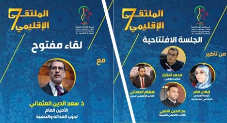 """شبيبة """"المصباح"""" بسلا تعقد ملتقاها السابع بمشاركة العثماني وأمكراز"""
