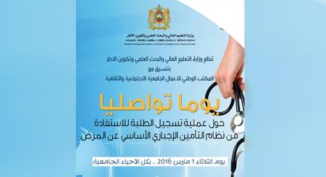 """وزارة التعليم العالي تطلق """"حملة التغطية الصحية للطلبة"""" بالأحياء الجامعية"""