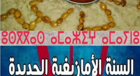 جماعة تيزنيت تحتفل برأس السنة الأمازيغية