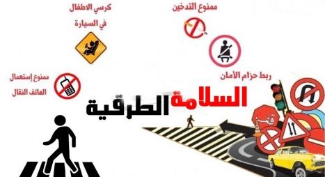 """وزارتا """"التجهيز والنقل"""" و""""الصحة"""" تنظمان مؤتمرا دوليا حول الصحة والسلامة الطرقية"""