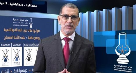 """العثماني يدعو المواطنين للمشاركة في الانتخابات والتصويت المكثف على """"المصباح"""" (فيديو)"""