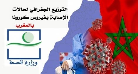 """""""كورونا"""" بالمغرب.. التوزيع الجغرافي ل1046 إصابة جديدة حسب مدن المملكة"""