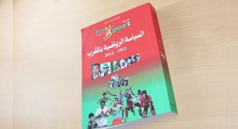 """اليازغي يوقع كتابه """"السياسة الرياضية بالمغرب 1912 ـ 2012"""" بالبيضاء"""