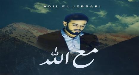 """""""مع الله"""" أغنية جديدة للفنان عادل الجباري(فيديو)"""