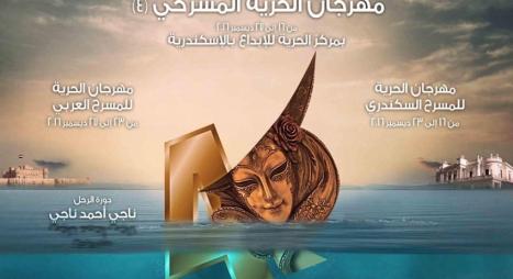 """المغرب يحصد الجائزة الأولى لأفضل عرض مسرحي في """"مهرجان الحرية"""""""