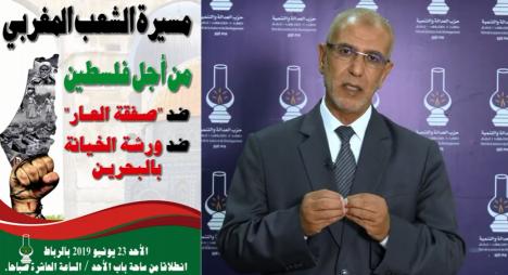 نداء العدالة والتنمية للمشاركة في مسيرة الشعب المغربي من أجل فلسطين (فيديو)
