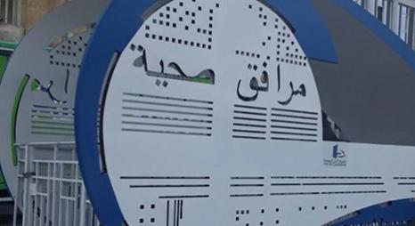جماعة الدار البيضاء تحدث 128 مرفقا صحيا عموميا وتصلح 14 أخرى
