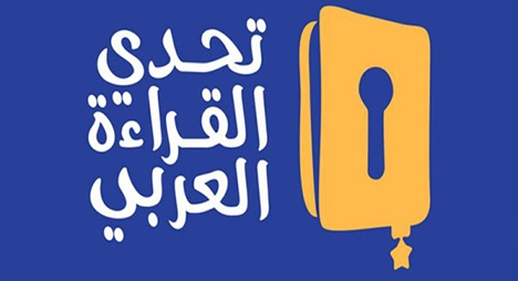 تأهل 7 مرشحين لمسابقة تحدي القراءة العربي بجهة بني ملال-خنيفرة