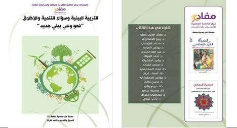 """""""التربية البيئية وسؤال التنمية والأخلاق"""".. مؤلف جديد يغني المكتبة المغربية"""