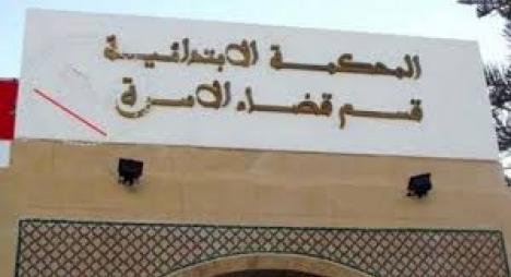 """القضاء ضد التطبيع..محكمة بصفرو ترفض الاعتراف بعقد زواج أُبرم بـ""""إسرائيل"""""""