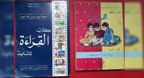 """""""أول يوم في المدرسة"""" يعود بذاكرة المغاربة إلى الزمن الجميل"""