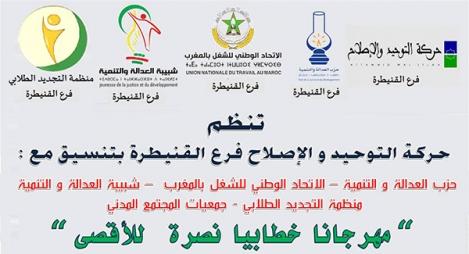 مهرجان خطابي بالقنيطرة تضامنا مع فلسطين