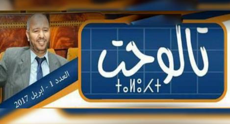 """بومريس يصدر نشرة """"تلوحت"""" للتفاعل مع ساكنة سيدي افني"""